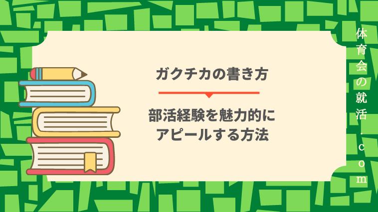 experience-in-gakuchika-club-activities