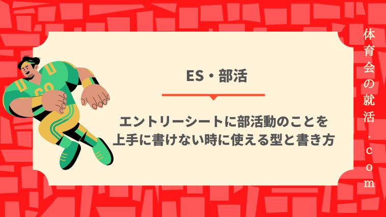es_sportsclubs
