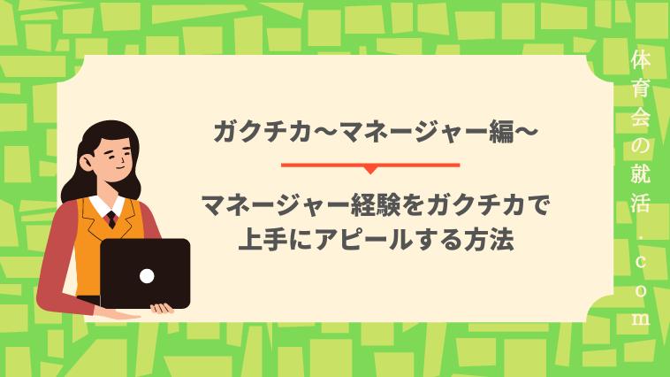 manager-club-activity-gakuchika